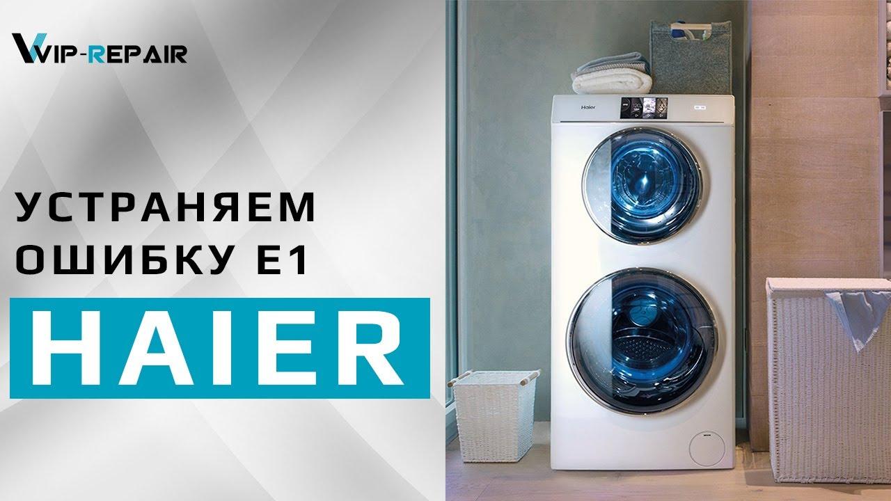 Исправляем ошибку Е1 стирально-сушильной машины Haier