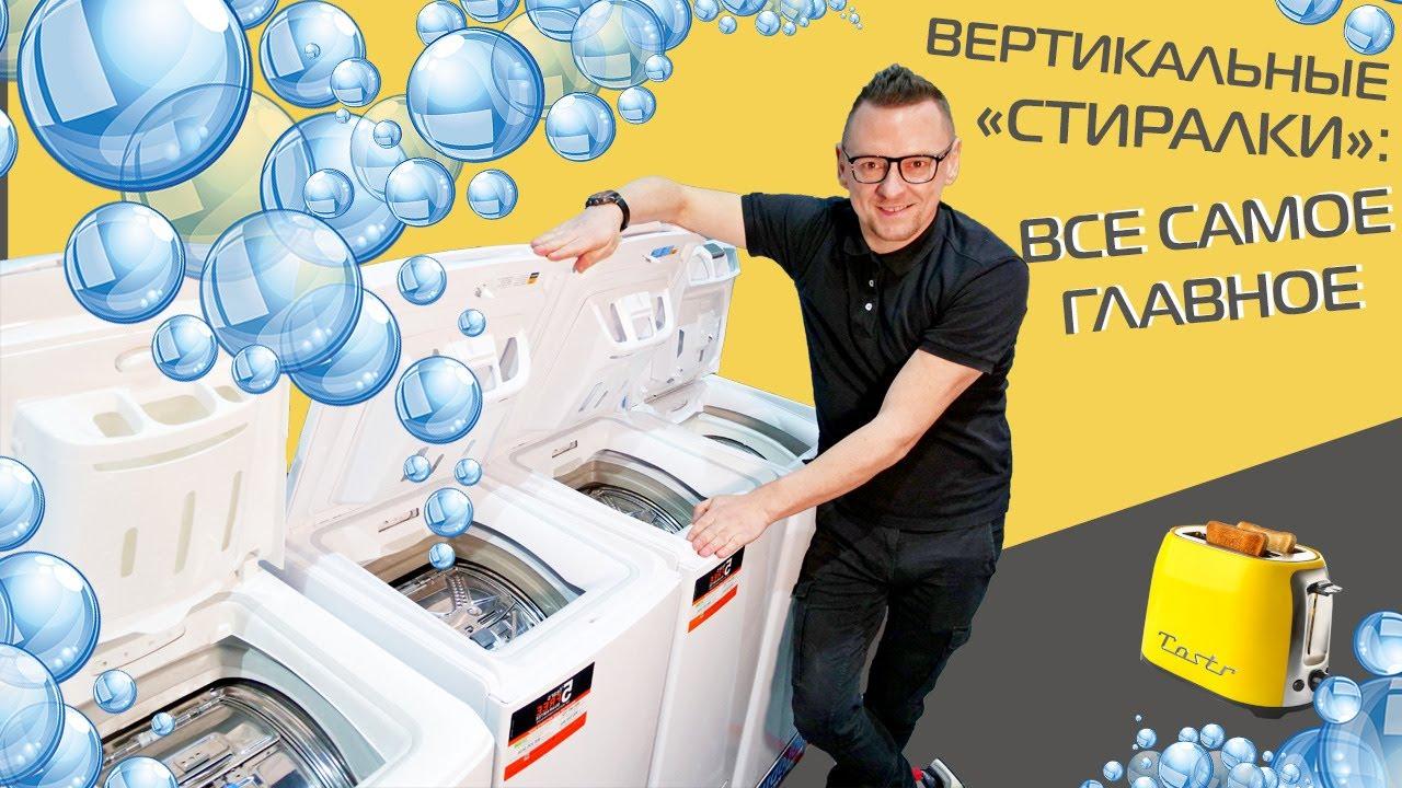 Вертикальные стиральные машины: ТОП-5 на разный кошелёк