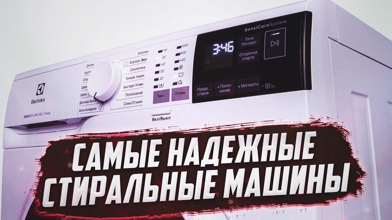 ТОП-5 надежных стиральных машин | Как выбрать стиральную машину, обзор стиральных машин LG, Samsung