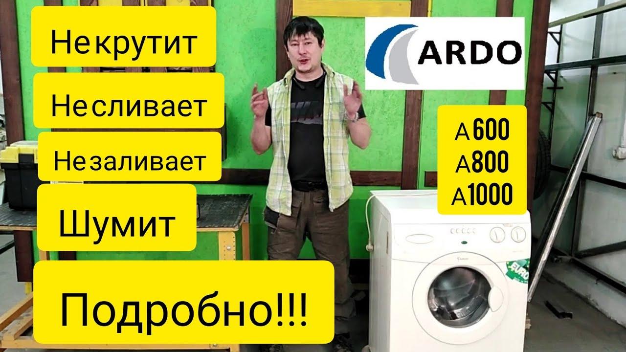 Ремонт стиральной машины ARDO , Repair of the Ardo washing machine ARDO A600, A800, A1000