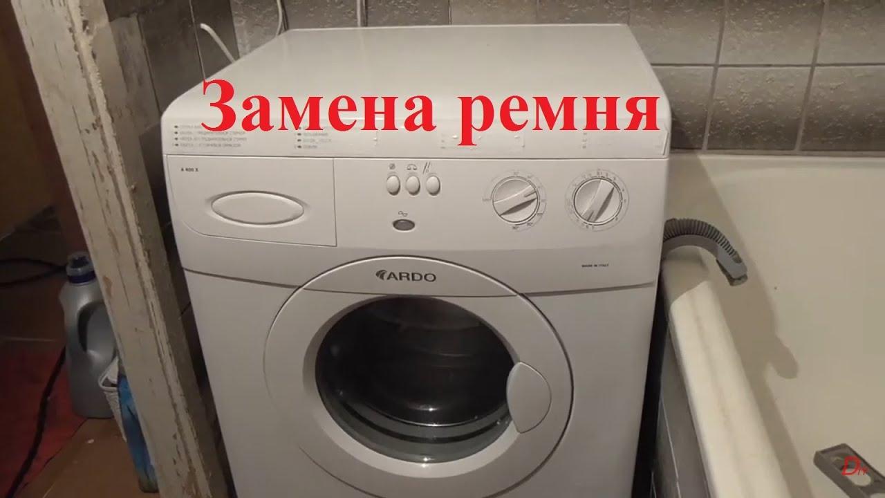 Замена ремня стиральной машины Ardo