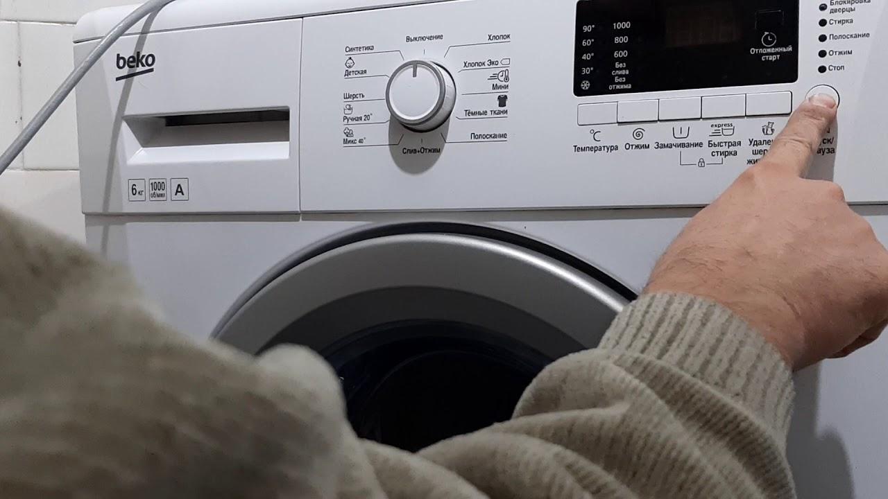 Сброс ошибок , вход в тестовый режим стиральной машины BEKO Беко.