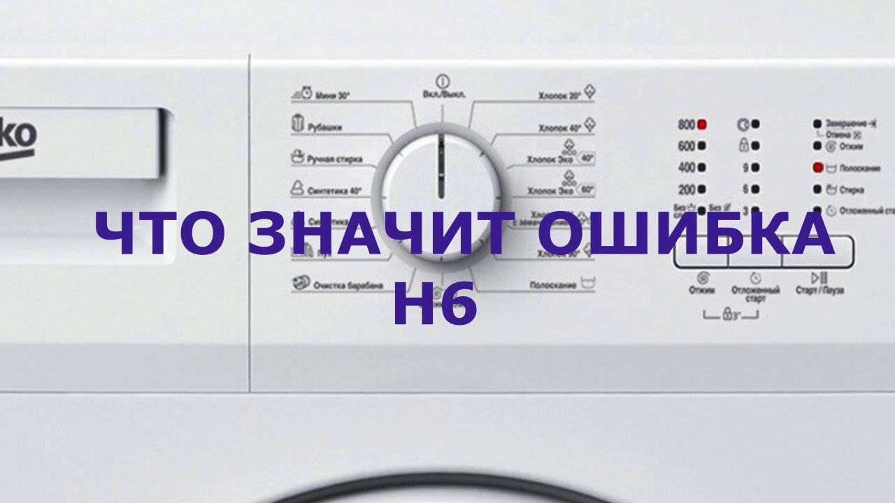 Стиральная машина BEKO ошибка H6. Стиральная машина BEKO не крутит барабан
