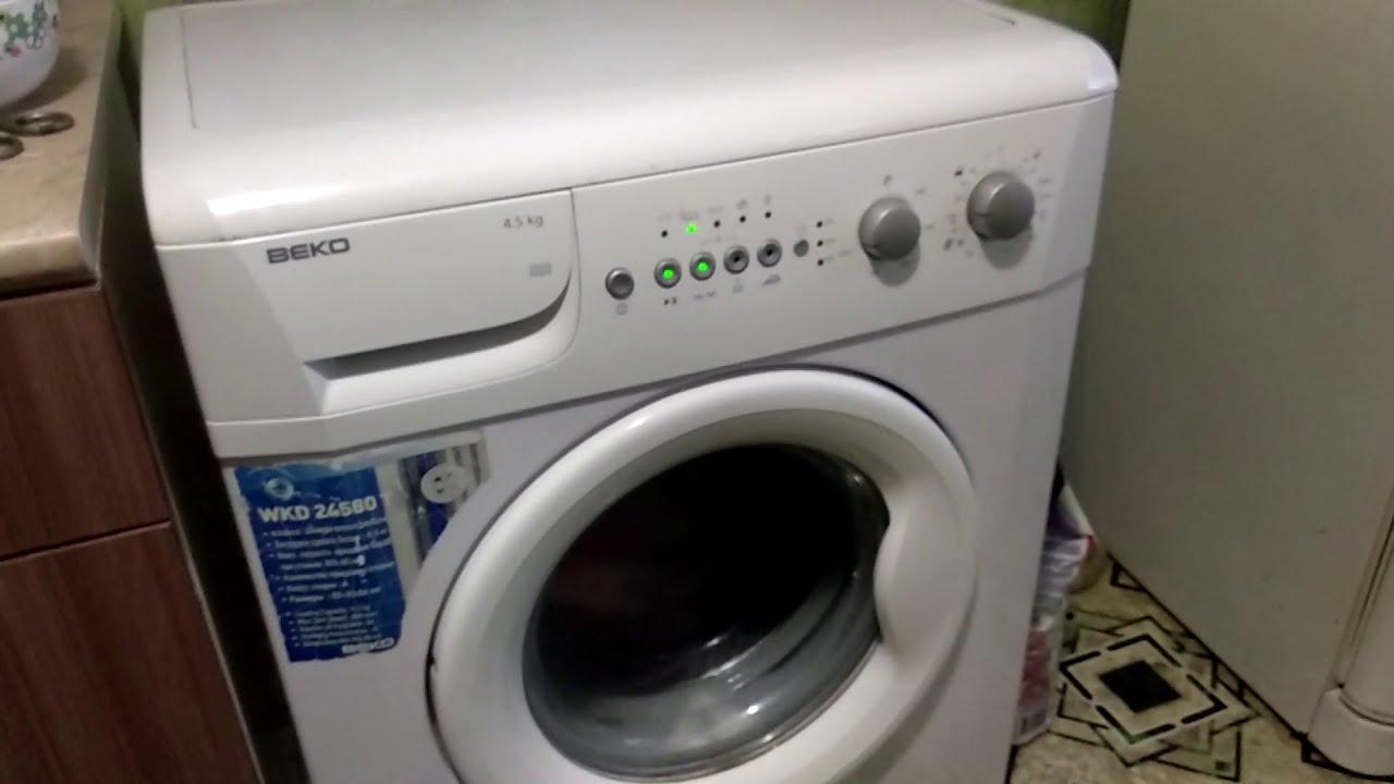 Ремонт стиральной машинки BEKO.