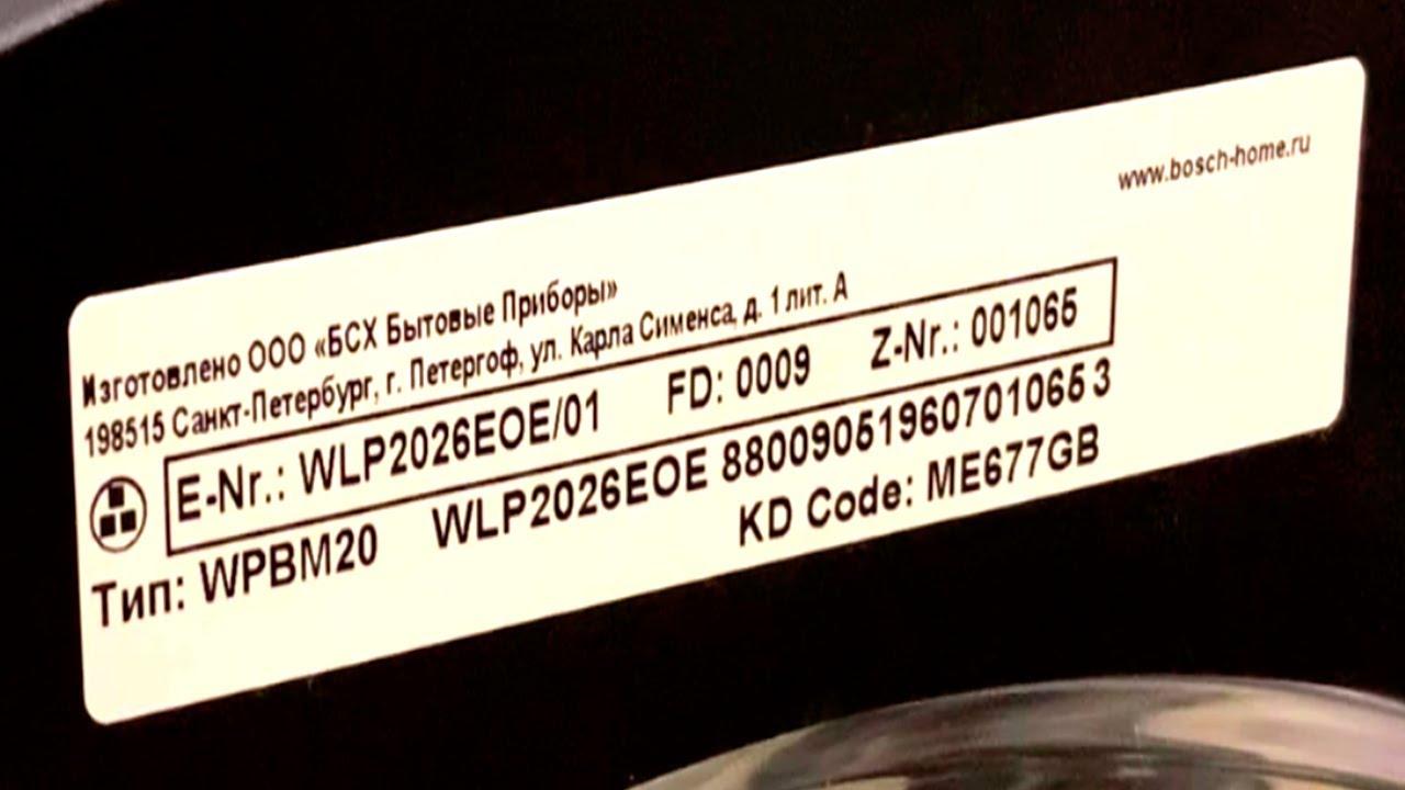 Расшифровка маркировки стиральных машин Bosch