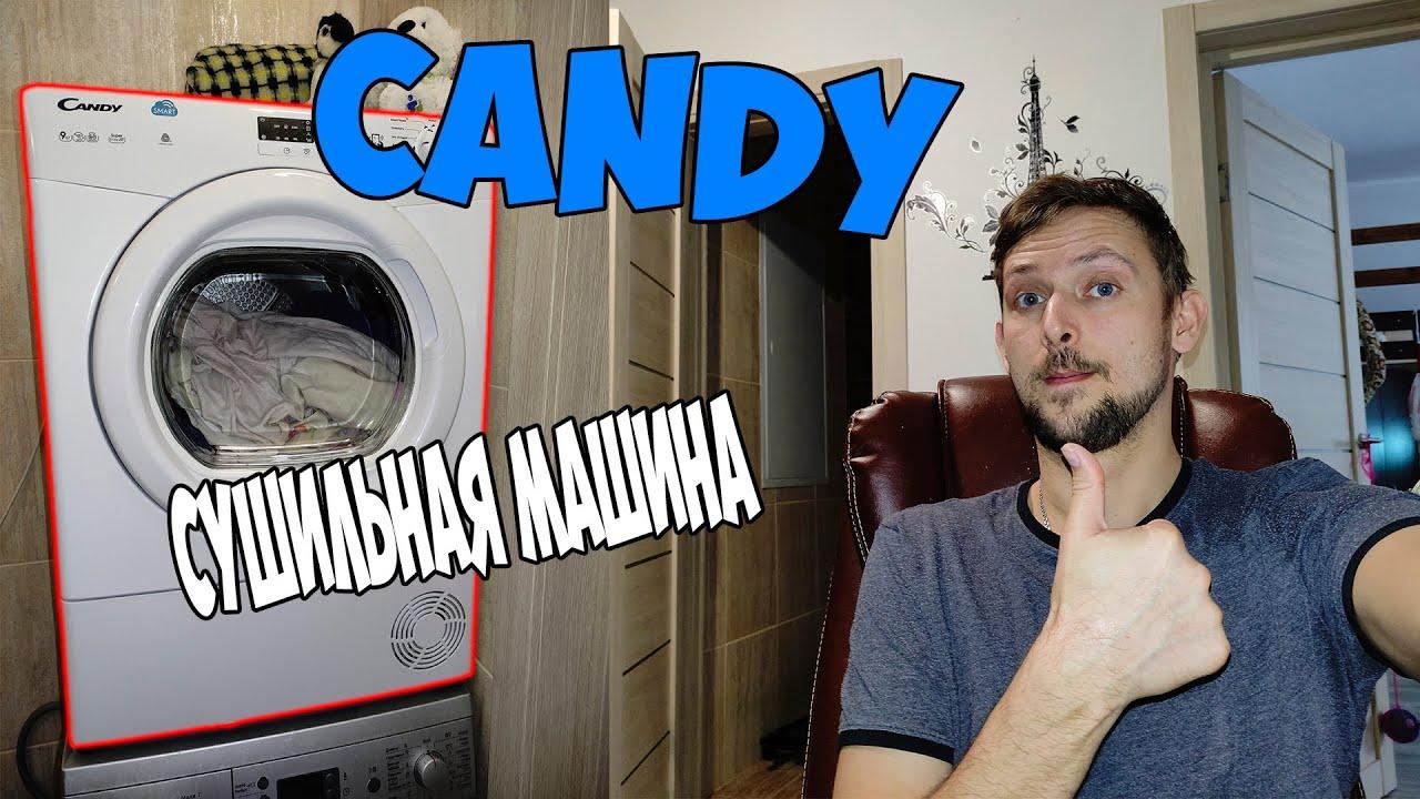 Сушильная машина Candy CS C9LG-07. СТОИТ ЛИ БРАТЬ?