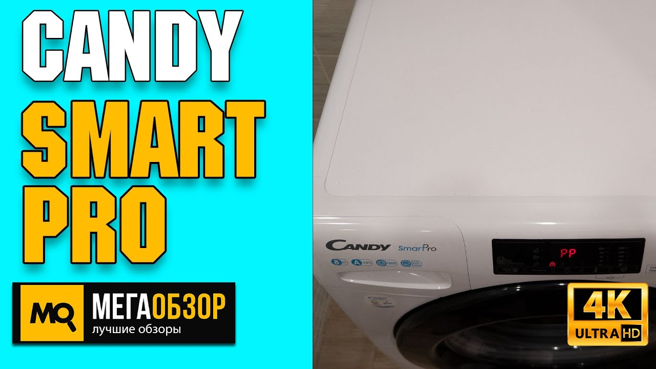 Candy Smart Pro CSO44128TB12-07 обзор. Стиральная машина с Wi-Fi. Конкурс