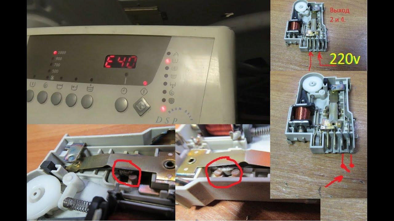 Стиральная машина Electrolux EWT1021 ошибка E40 Решено