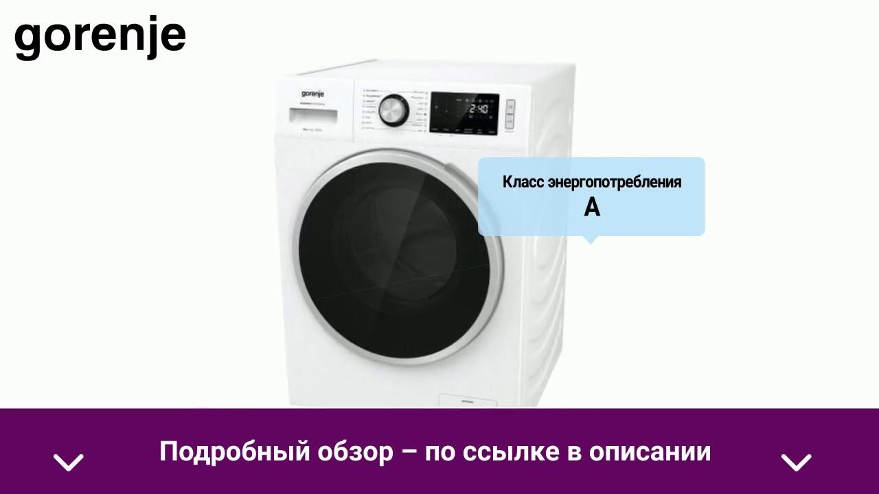 Стиральная машина Gorenje WD10514 - обзор