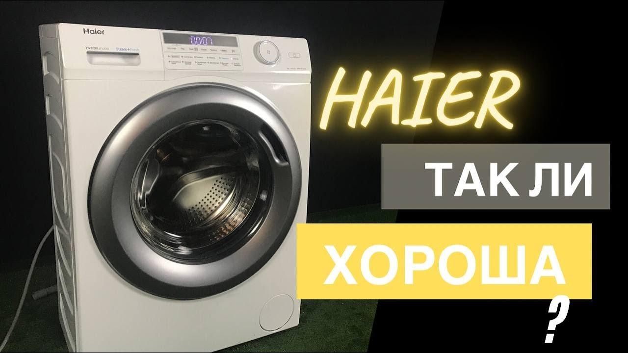 Обзор стиральных машин || Haier HW60 BP12959B на 6 кг узкая