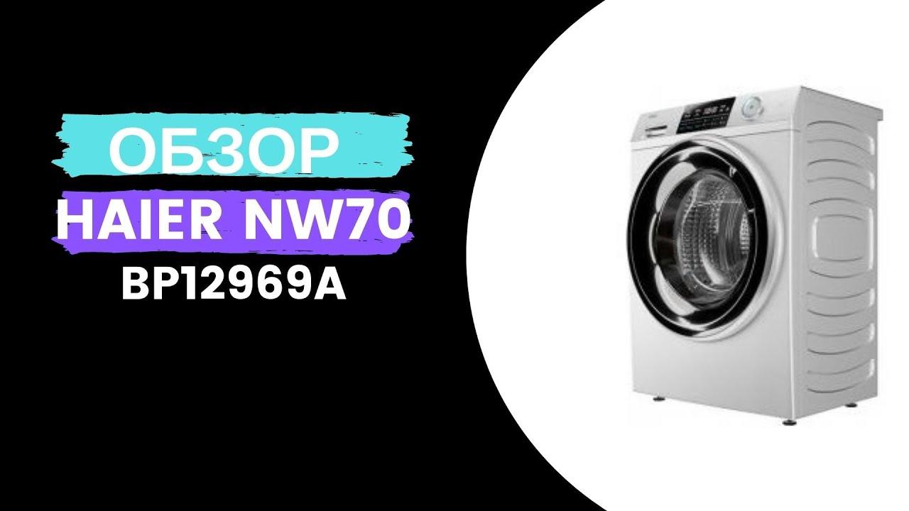 Обзор стиральной машинки Haier HW70-BP12969A