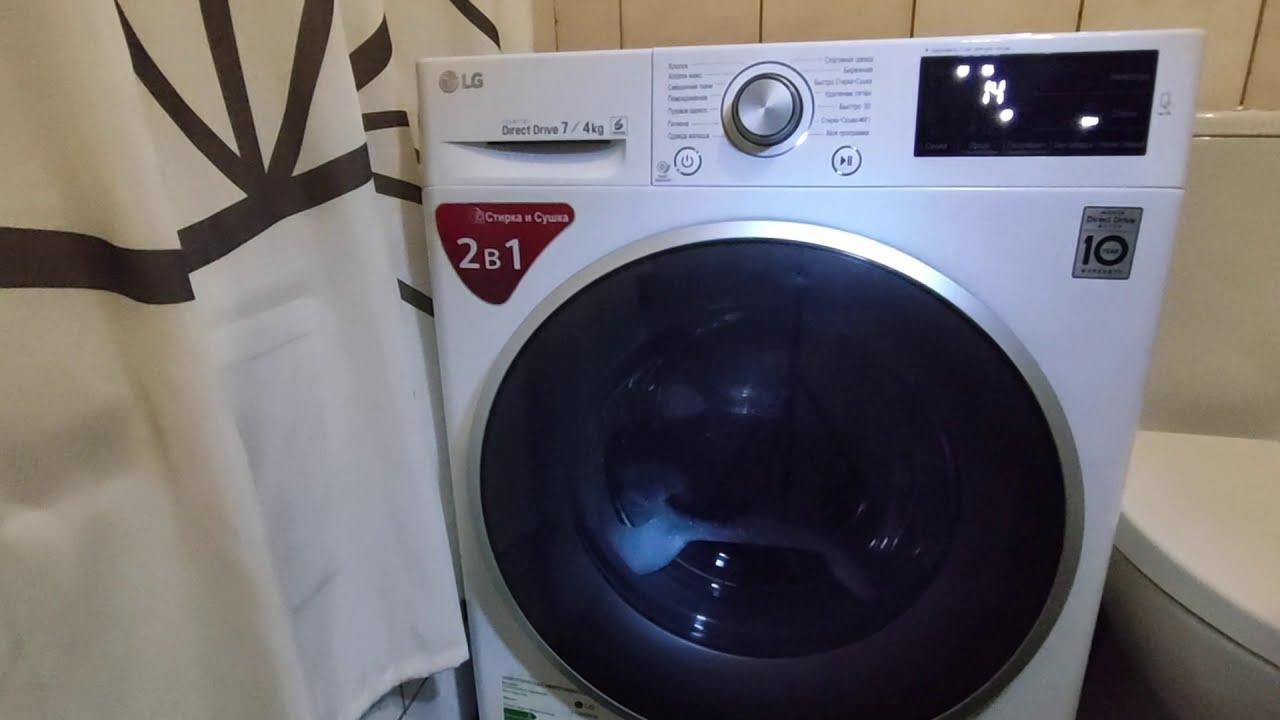 ОТЖИМ стиральной машины LG FM2U2HDM1N c сушкой2 года эксплуатации.