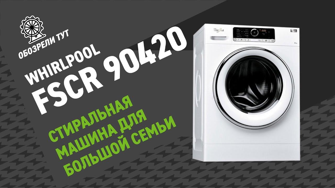 Обзор стиральной машины Whirlpool FSCR 90420