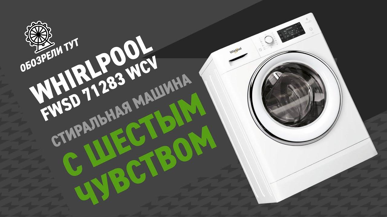 Обзор стиральной машины Whirlpool FWSD 71283 WCV. Паровая стирка, 6th Sense и экономная работа