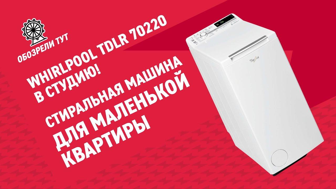 Обзор вертикальной стиральной машины Whirlpool TDLR 70220 - идеальный выбор для квартиры-студии