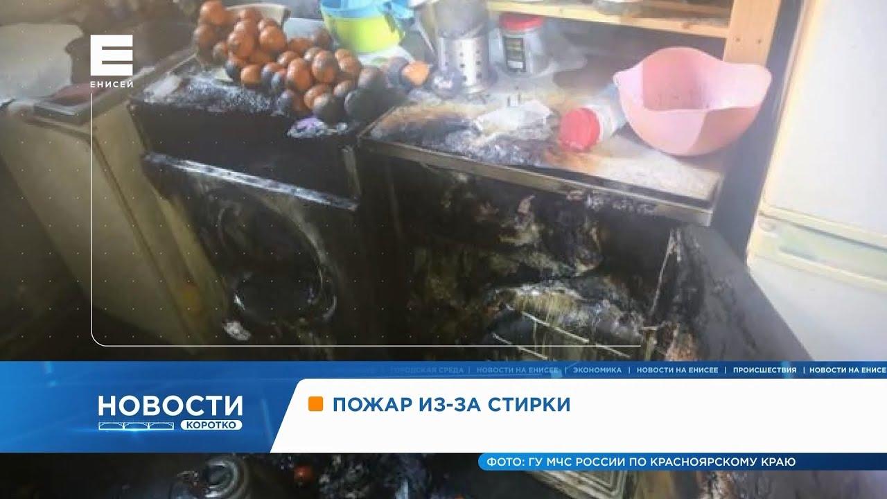 В Красноярске из-за работающей стиральной машины загорелась квартира