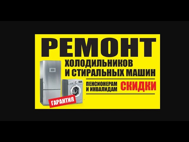 Ремонт стиральных машин в Донецке Калининский район. 071 355 61 05