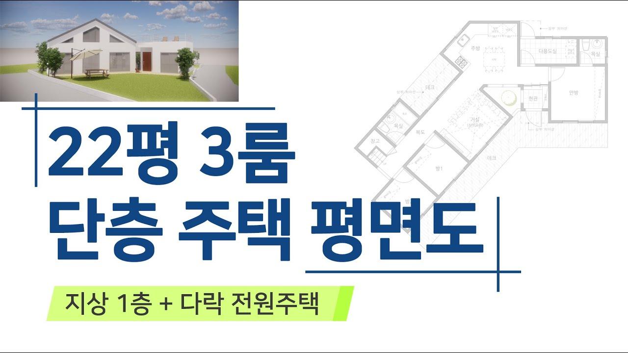 22평 3룸 전원주택 평면도 42 22py 3 room country house floor plan