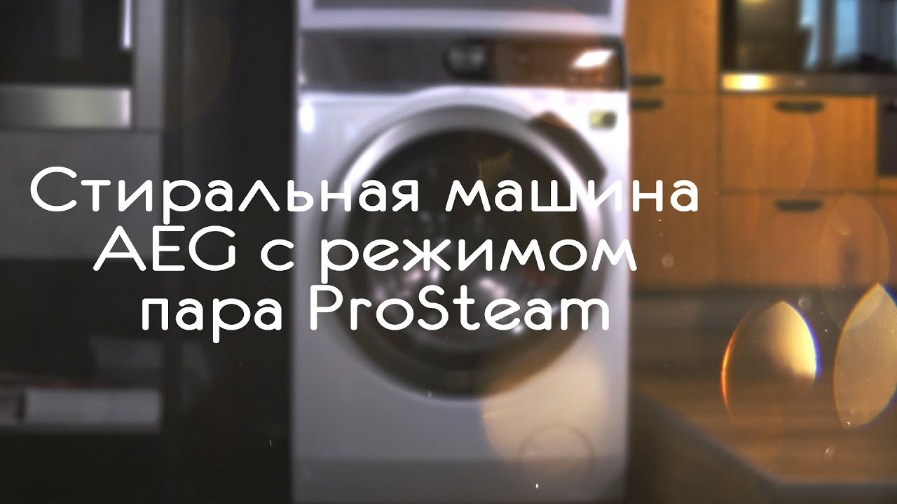 Стиральная машина AEG с режимом пара ProSteam