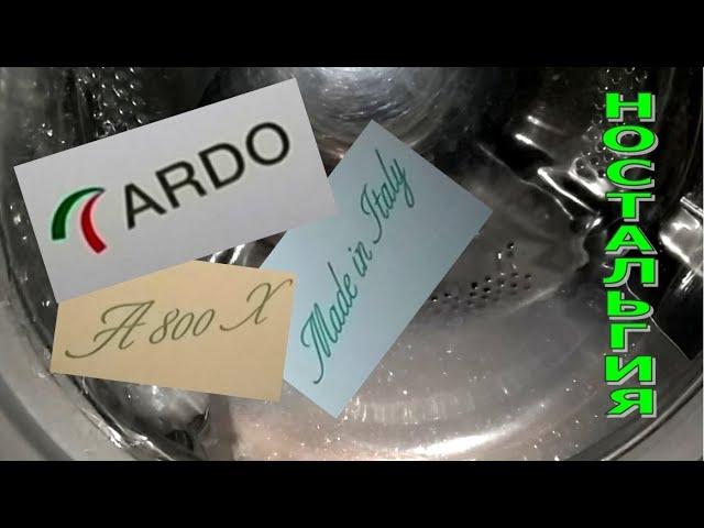 ARDO, стиральной машине 20 лет. Хорошо ли она сделана?