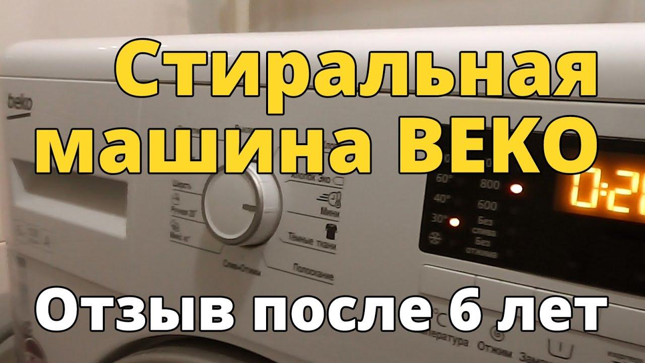 Отзыв о стиральной машине BEKO после 6 лет эксплуатации