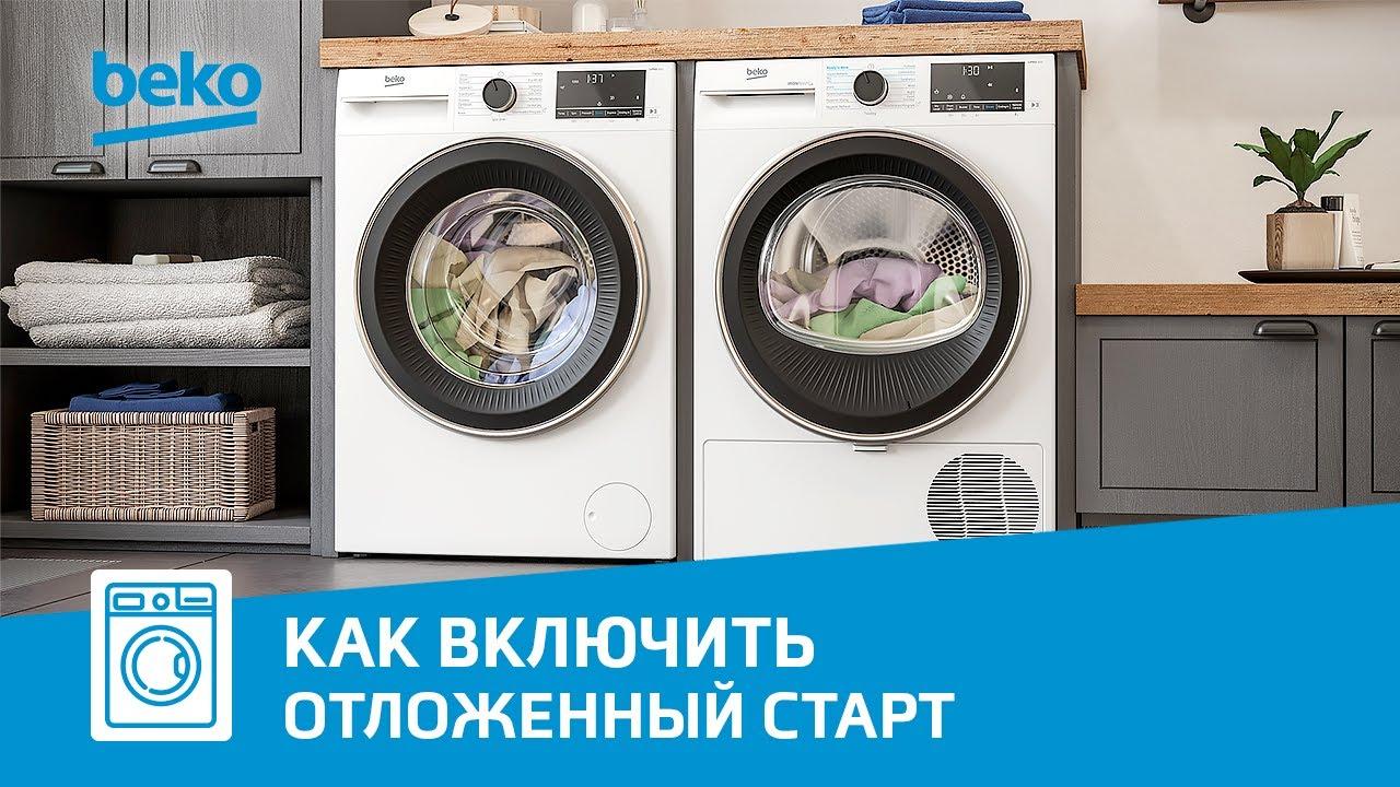 Как включить функцию отложенного старта в сушильной машине Beko?