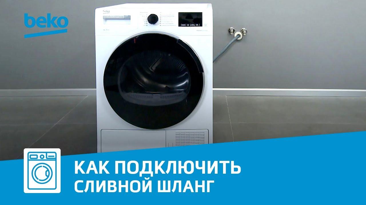 Как подключить сливной шланг к сушильной машине Beko?
