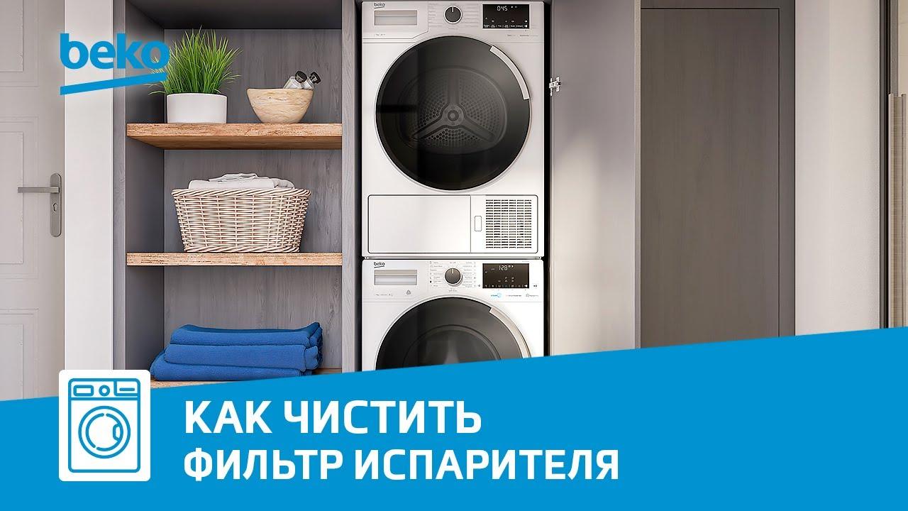 Как очистить фильтр испарителя теплового насоса в сушильной машине Beko?