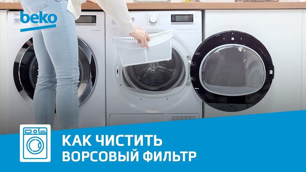 Как очистить ворсовый фильтр сушильной машины Beko?
