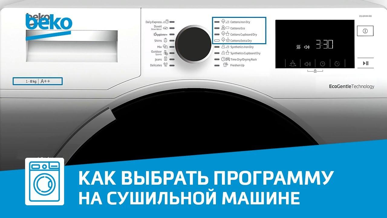 Как выбрать программу на сушильной машине Beko?
