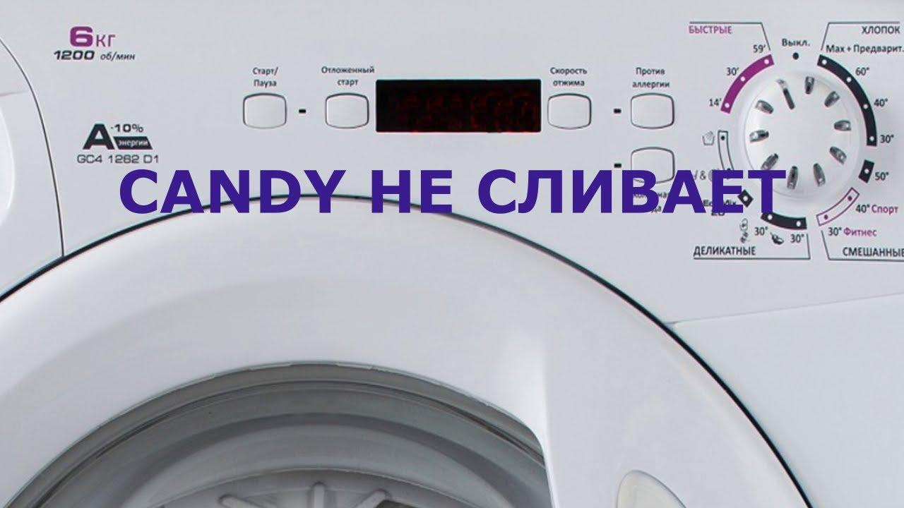 Стиральная машина Candy не сливает воду, не отжимает. 9 причин, решение проблемы самостоятельно