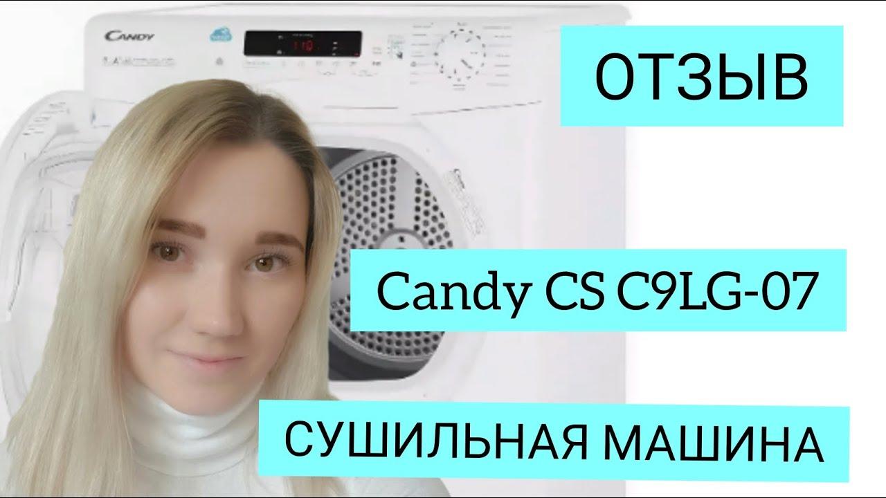 ОБЗОР СУШИЛЬНАЯ МАШИНА Candy CS C9LG-07