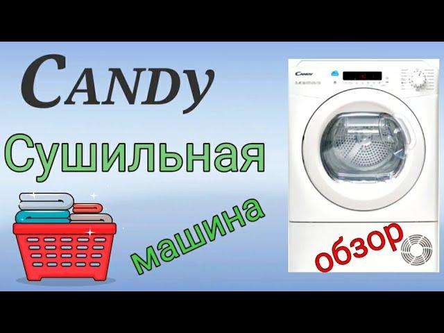 сушильнаямашина Candy СS4H7А1DE -07 краткий обзор сушильной машины