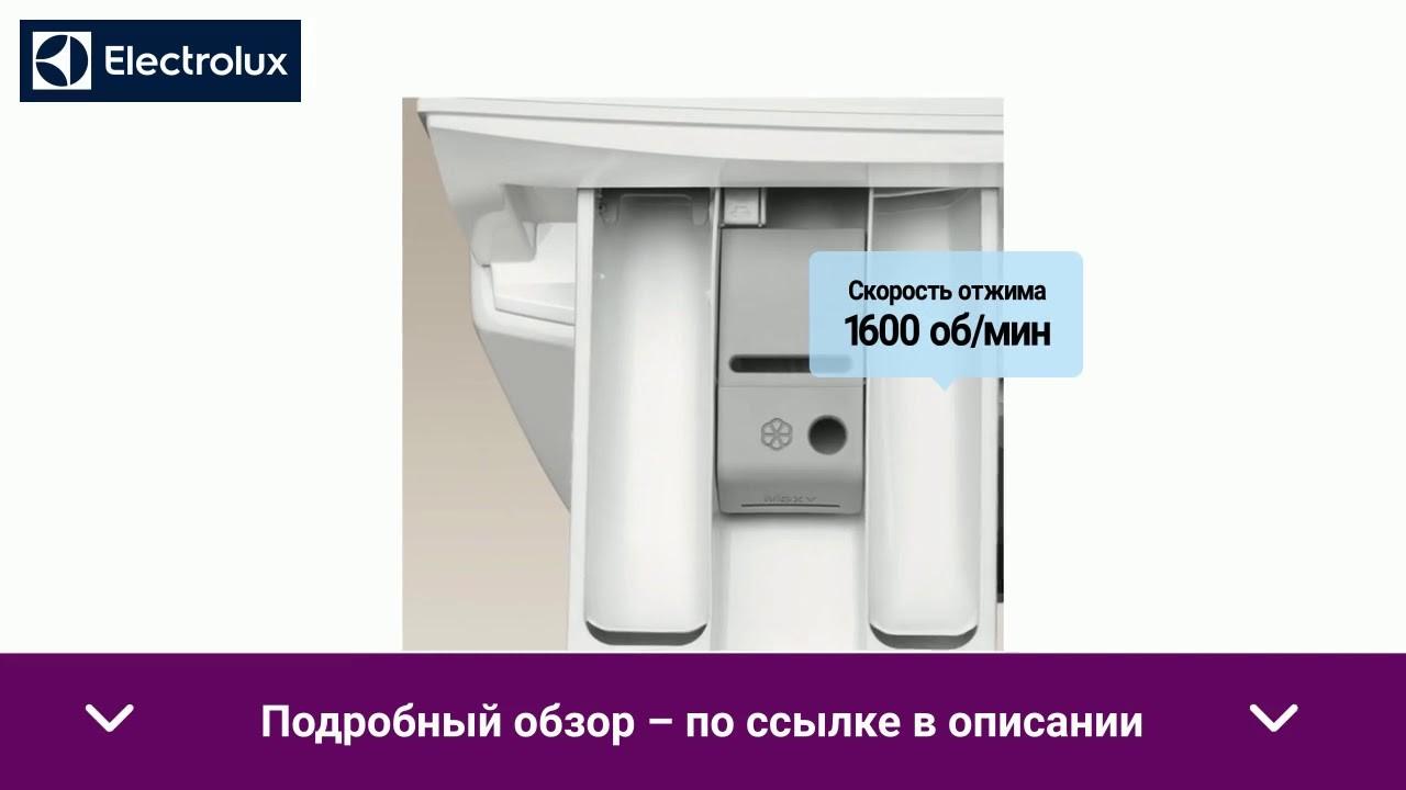Стиральная машина с сушкой Electrolux EW9W161B - обзор