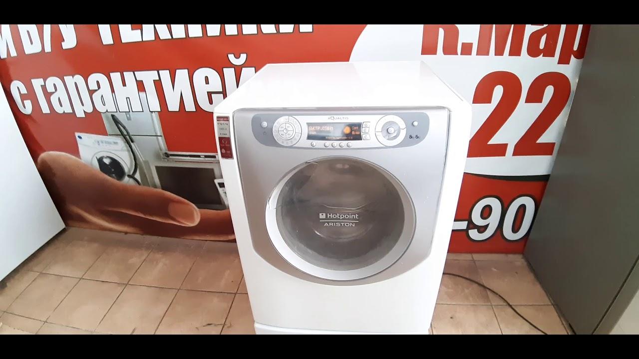 Обзор Стиральная машина HOTPOINT ARISTON AQUALTIS c сушкой купи по отличной цене всего 20000р