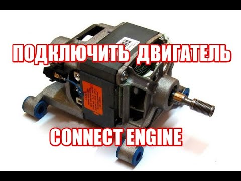 Как без приборов подключить мотор How to connect a washing machine motor without appliances