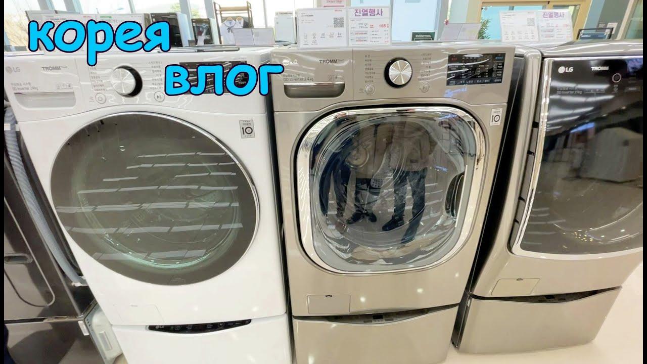 Покупка новой стиральной машины LG на 24кгКОРЕЯ ВЛОГ