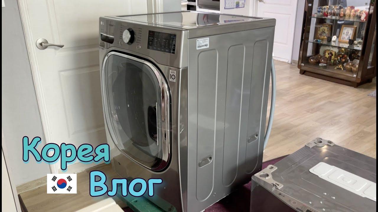 Установка стиральной машины LG Тром на 24кг KOREA VLOG