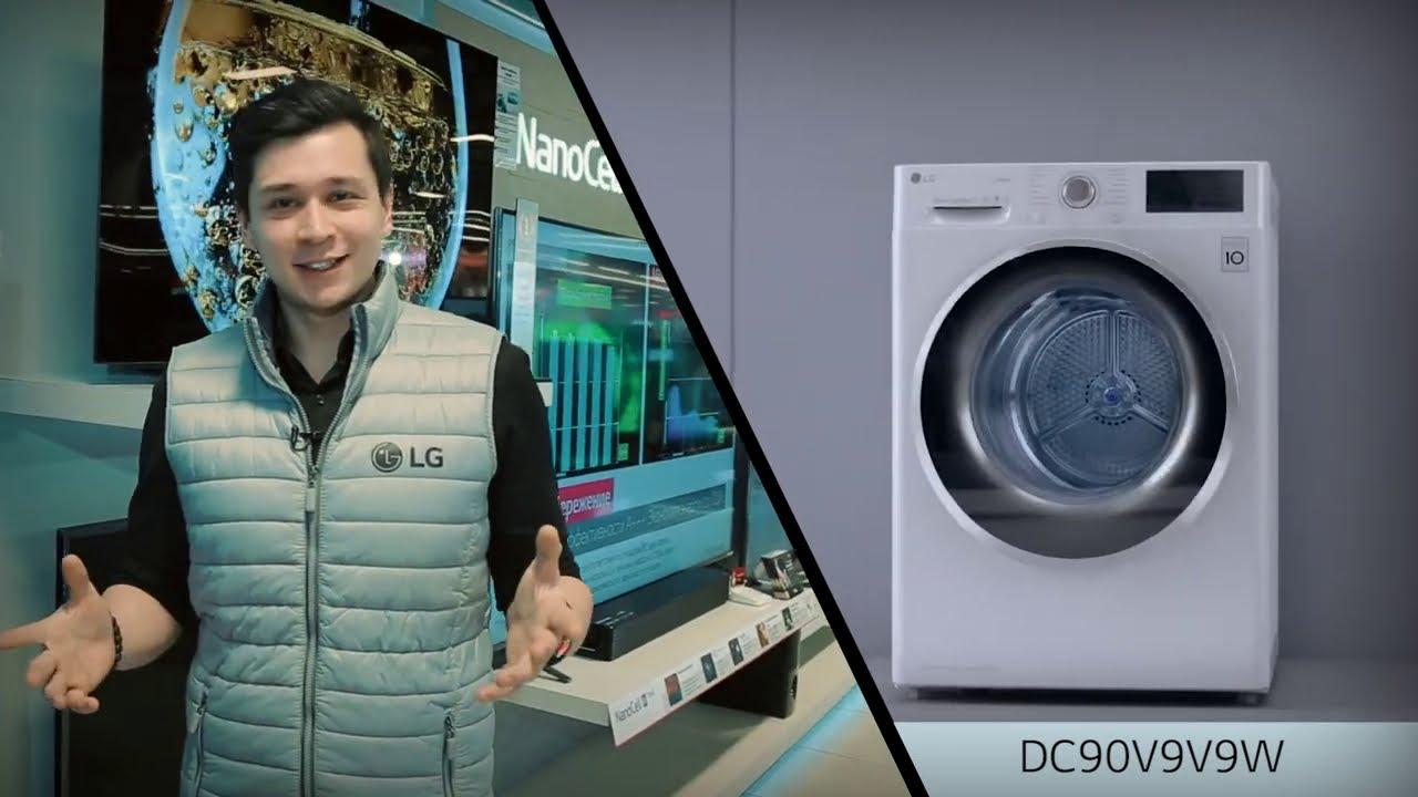 Видеообзор сушильной машины LG | Mechta.kz