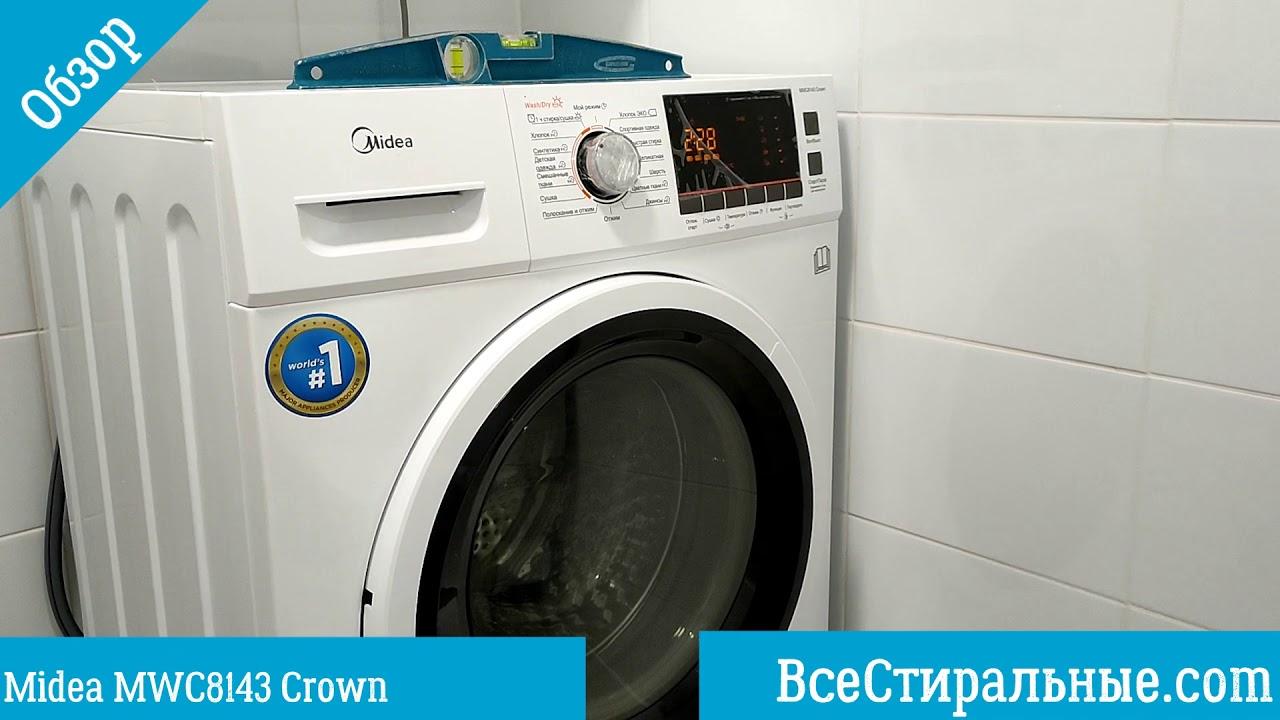 Обзор стиральной машины Midea MWC8143 CrownВсеСтиральные.com