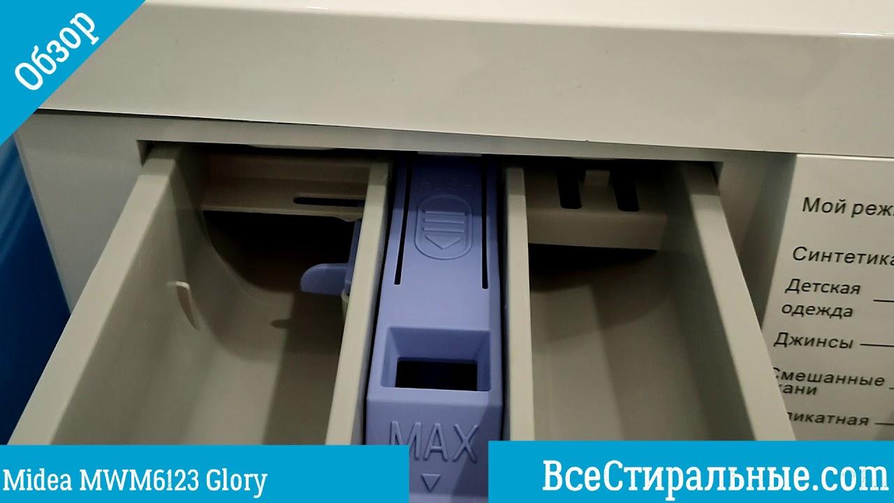 Обзор стиральной машины Midea MWM6123 Glory Всестиральные.com