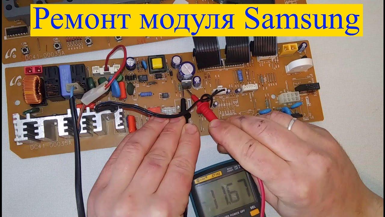 Ремонт модуля стиральной машины Samsung замена процессора