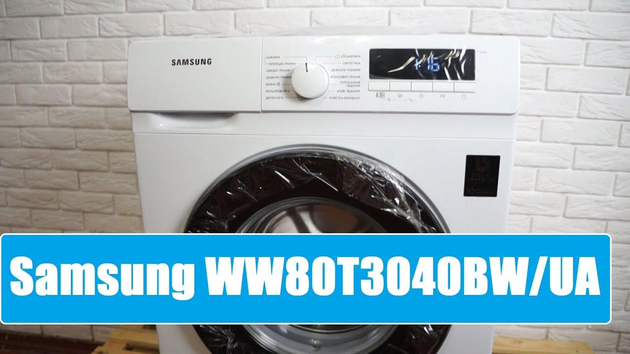 Стиральная машина Samsung WW80T3040BW первый обзор доступной модели