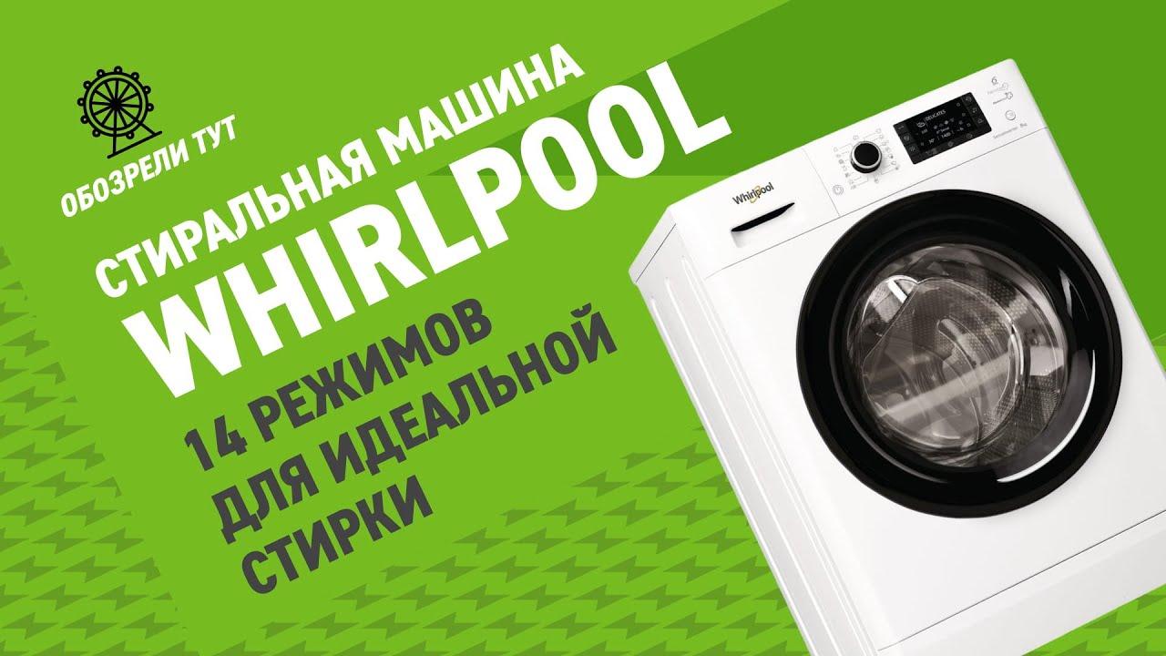 Обзор стиральной машины Whirlpool BL SG6108 V – недорогая, но умная стиральная машина