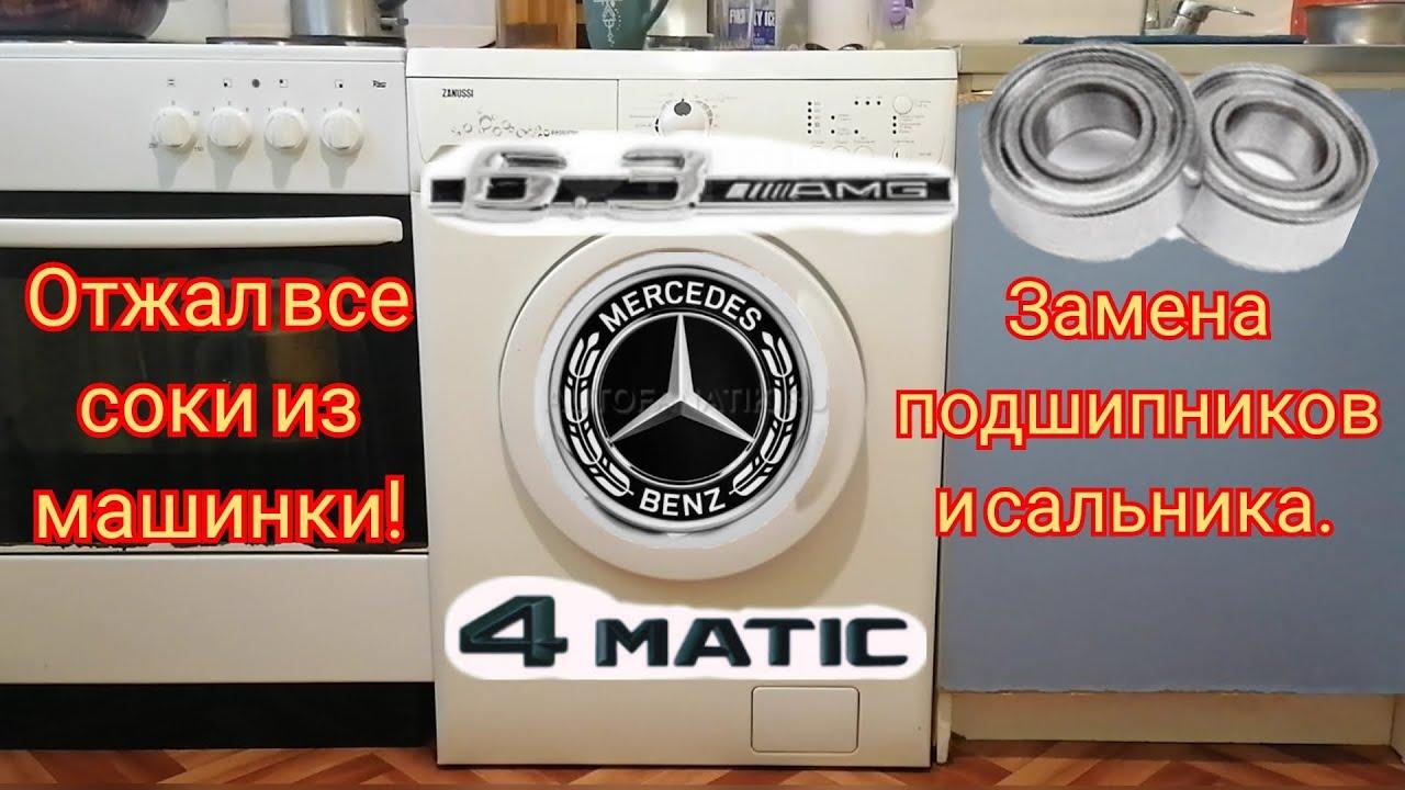Как заменить подшипники у стиральной машины ZANUSSI, восстановление старой стиралки своими руками.