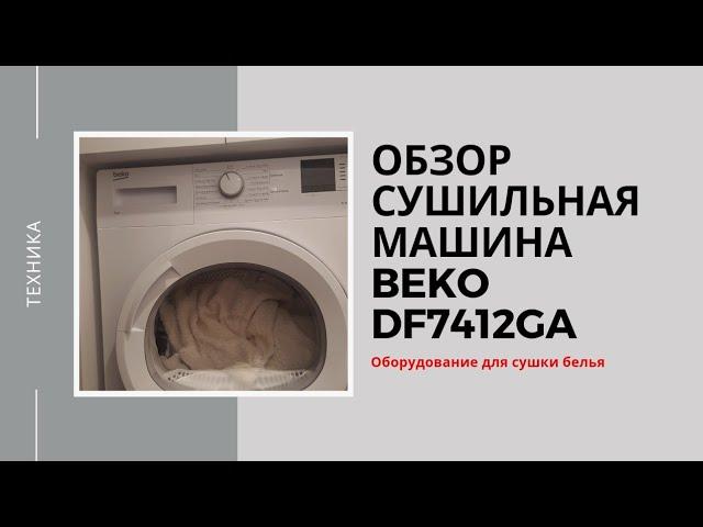 Сушильная машина beko DF7412GA сушка одеяла