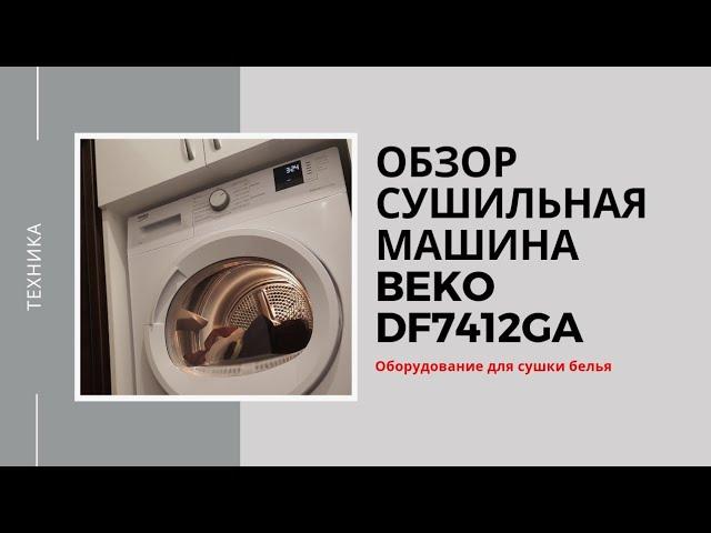 Сушильная машина beko DF7412GA подробней о сборе мусора