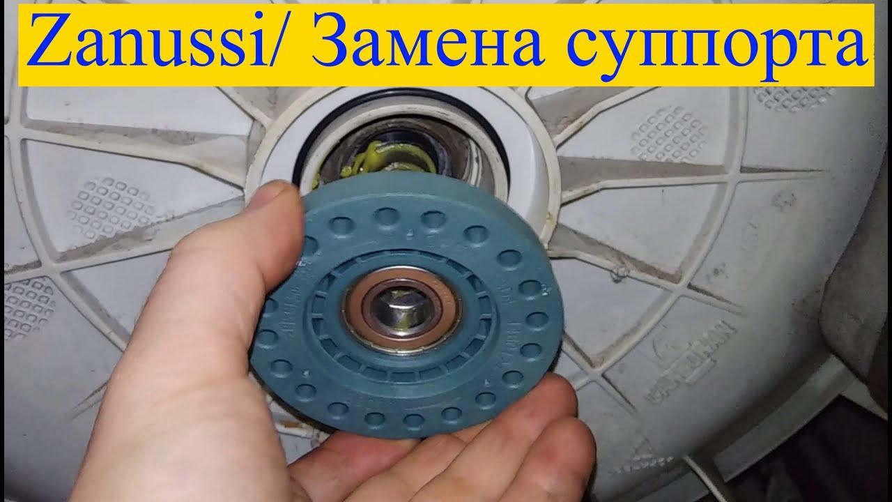 Как поменять подшипники в стиральной машине Zanussi ZWT5105.