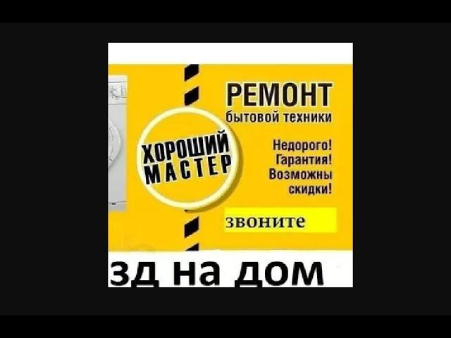 Мастер по ремонту стиральных машин, lg, wd, Бош Донецк. Сервисный центр ДНР.