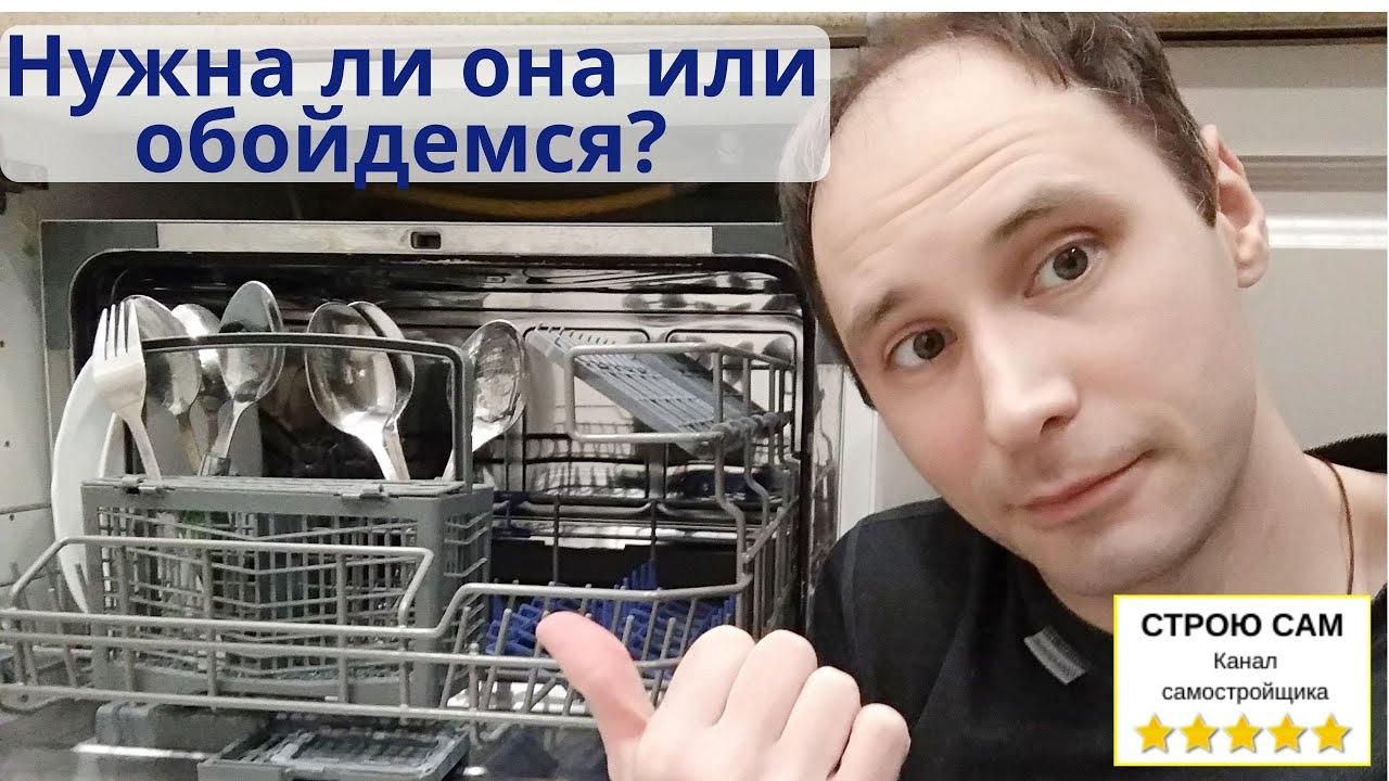 Наша посудомойка midea mcfd-55200 после двух лет использования. Честный отзыв